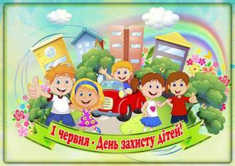 Картинки по запросу день захисту дітей в школі